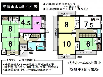 一戸建て - 滋賀県甲賀市水口町虫生野