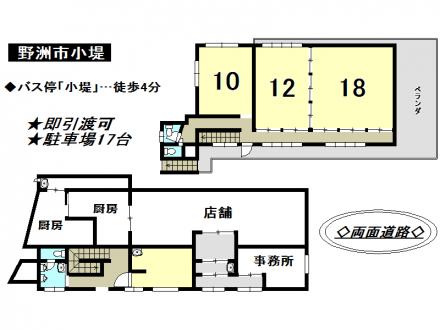 収益/事業用物件 - 滋賀県野洲市小堤