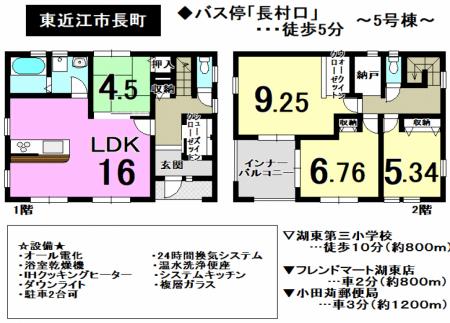 一戸建て - 滋賀県東近江市長町