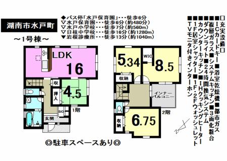 一戸建て - 滋賀県湖南市水戸町