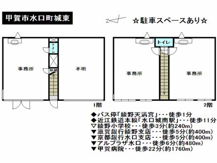 収益/事業用物件 - 滋賀県甲賀市水口町城東