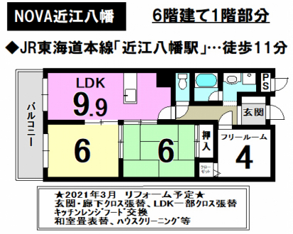 マンション - 滋賀県近江八幡市日吉野町