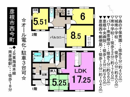 一戸建て - 滋賀県彦根市西今町
