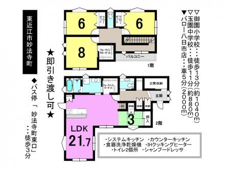 一戸建て - 滋賀県東近江市妙法寺町