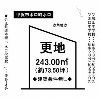 土地 - 滋賀県甲賀市水口町水口