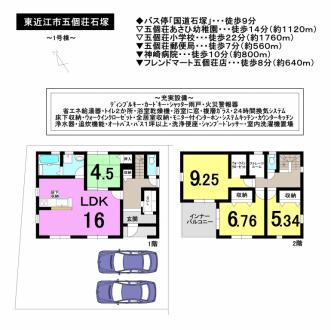一戸建て - 滋賀県東近江市五個荘石塚町