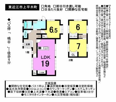 一戸建て - 滋賀県東近江市上平木町