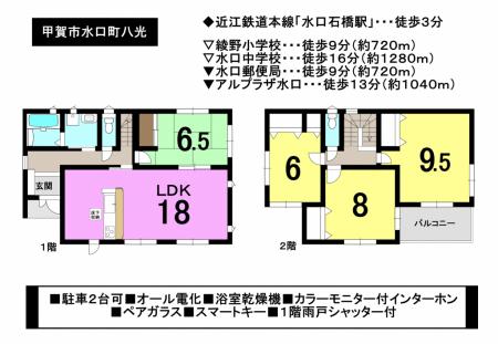 一戸建て - 滋賀県甲賀市水口町八光