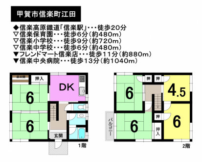 一戸建て - 滋賀県甲賀市信楽町江田