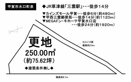 土地 - 滋賀県甲賀市水口町泉