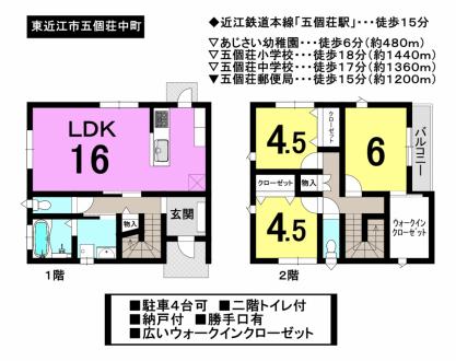 一戸建て - 滋賀県東近江市五個荘中町
