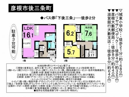 一戸建て - 滋賀県彦根市後三条町