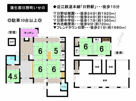 一戸建て - 滋賀県蒲生郡日野町大字いせの