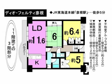 マンション - 滋賀県彦根市古沢町