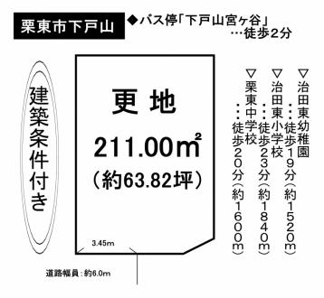 土地 - 滋賀県栗東市下戸山
