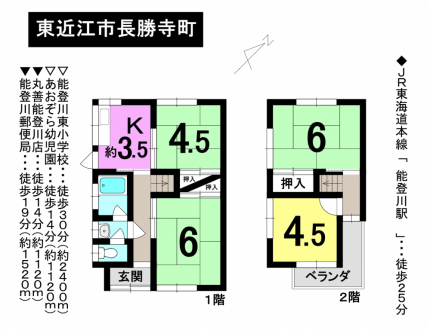 一戸建て - 滋賀県東近江市長勝寺町
