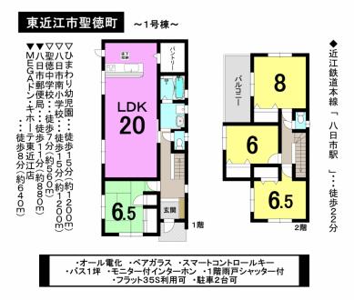 一戸建て - 滋賀県東近江市聖徳町