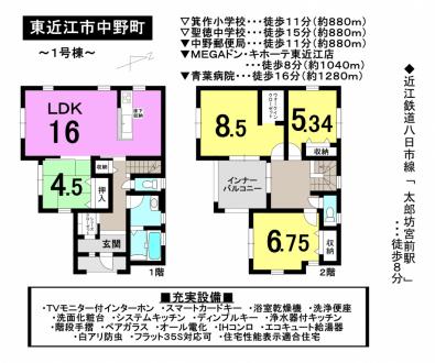 一戸建て - 滋賀県東近江市中野町
