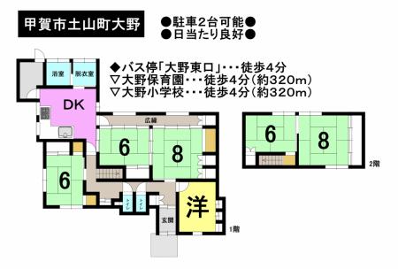 一戸建て - 滋賀県甲賀市土山町大野