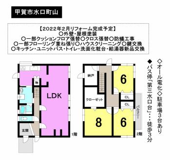 一戸建て - 滋賀県甲賀市水口町山