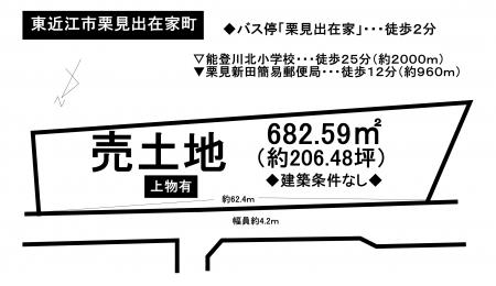 土地 - 滋賀県東近江市栗見出在家町