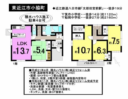 一戸建て - 滋賀県東近江市小脇町