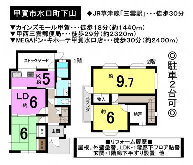 一戸建て - 滋賀県甲賀市水口町下山