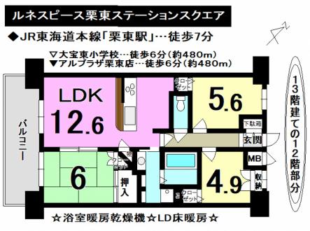 マンション - 滋賀県栗東市野尻