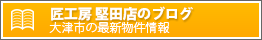匠工房 堅田店のブログ 大津市の最新物件情報