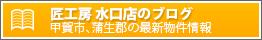 匠工房 水口店のブログ 甲賀市、蒲生郡の最新物件情報