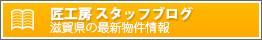 匠工房 スタッフブログ 滋賀県の最新物件情報