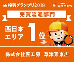 HOMES売買流通部門西日本エリア1位