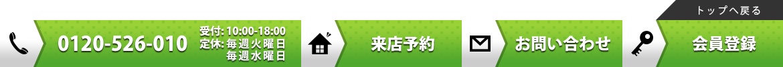 [フリーダイヤル]0120-526-010 [受付]10:00~18:00 [定休]毎週火曜日、毎週水曜日