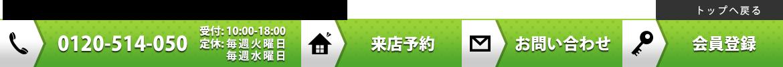 [フリーダイヤル]0120-514-050 [受付]10:00~18:00 [定休]第1,2,3火曜日、毎週水曜日