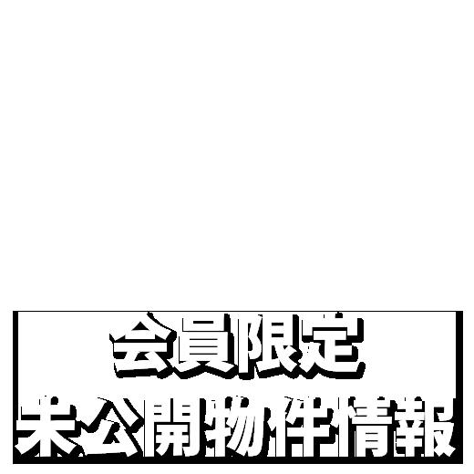 会員限定 大津市とその周辺の未公開物件情報