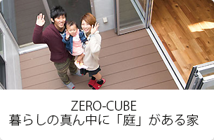 ZERO-CUBE 暮らしの真ん中に「庭」がある家