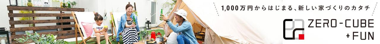 ZERO-CUBE 1,000万円からはじまる、新しい家づくりのカタチ