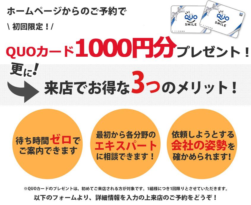 来店予約 ホームページからのご予約で初回限定!QUOカード500円分プレゼント!