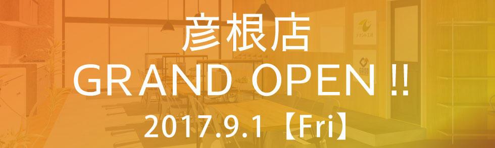彦根店 GRAND OPEN!! 2017.9.1【Fri】