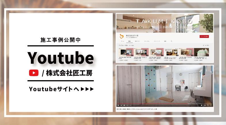 施工事例公開中 Youtube