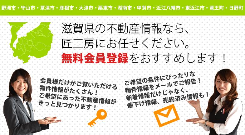 滋賀県の不動産情報なら、匠工房にお任せください。無料会員登録をおすすめします!
