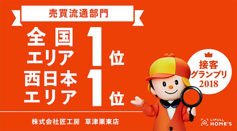 売買流通部門 全国エリア1位 西日本エリア1位