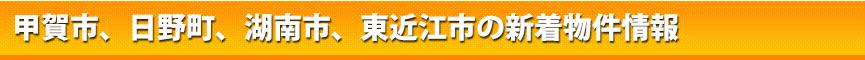 甲賀市、日野町、湖南市、東近江市の新着物件情報
