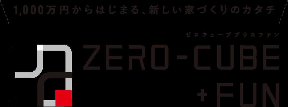 1,000万円からはじまる、新しい家づくりのカタチ ZERO-CUBE+FUN
