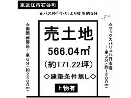 【東近江市 土地情報】