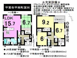 甲賀市 新築戸建情報
