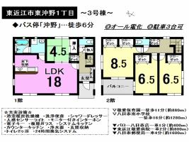 【東近江市 新築戸建情報】