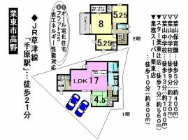 【栗東市 おすすめ物件】