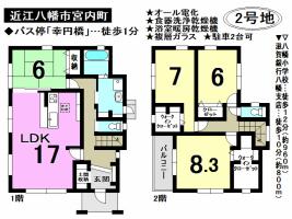 【近江八幡市 新築戸建て情報】