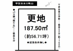 【甲賀市 土地情報】